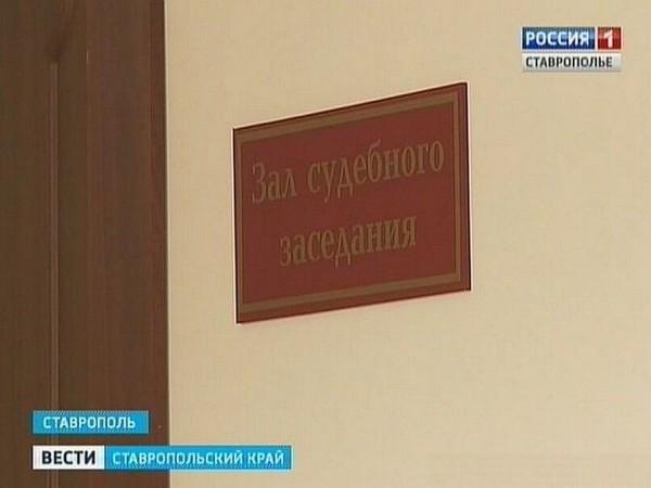 На Ставрополье вынесен приговор мужчине, ранившему полицейского