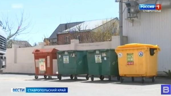 Ставрополье получит 21 миллион рублей на покупку контейнеров для мусора