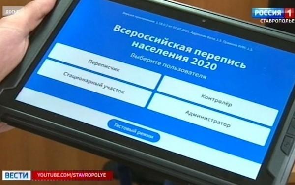 Жителей и гостей Пятигорска приглашают в МФЦ для участия в переписи населения