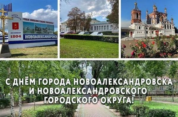 Губернатор Ставрополья поздравил жителей Новоалександровского округа